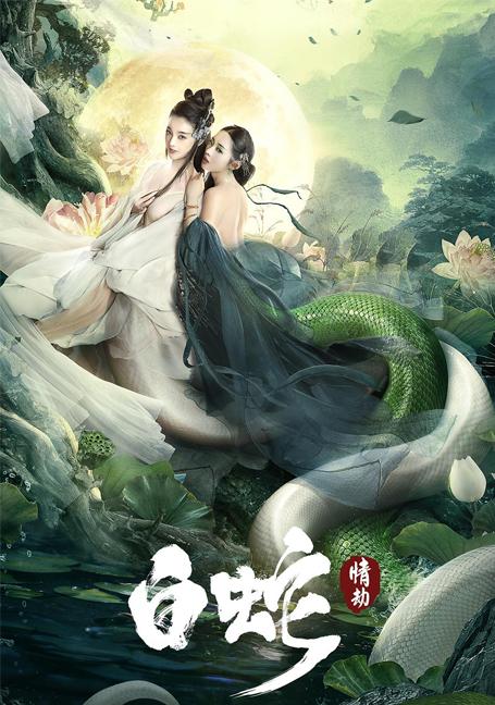 The White Snake A Love Affair (2021) นางพญางูขาว วิบากกรรมเเห่งรัก