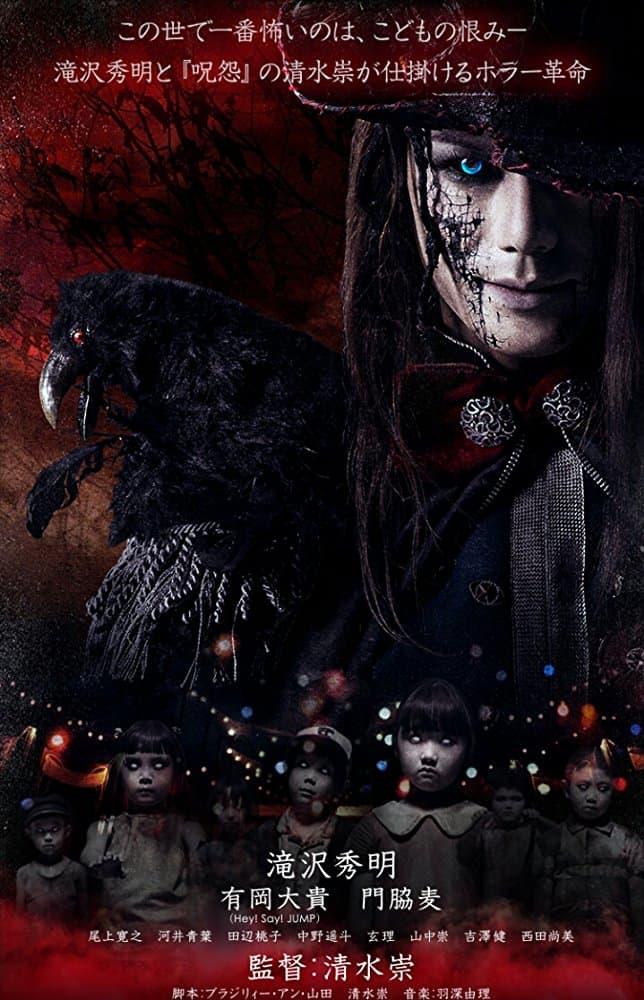 Kodomo tsukai (2017) โคโดโมะ ซึไค จับเด็กไปเป็นผี