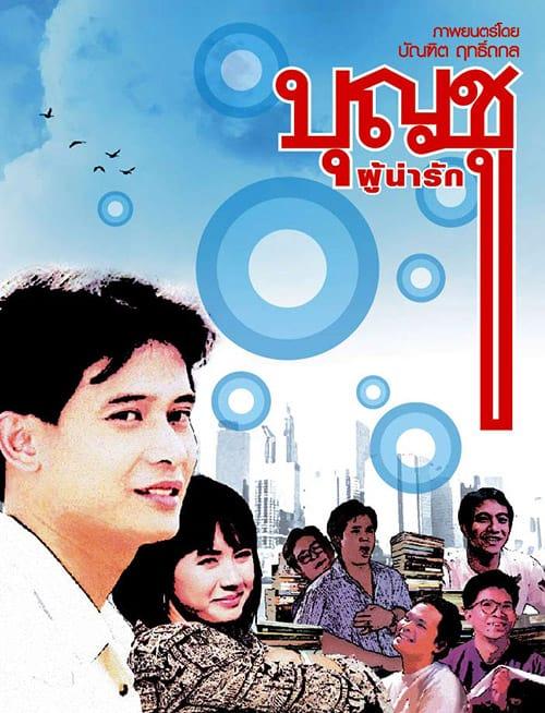 Boonchu Phu Narak (1988) บุญชู ผู้น่ารัก
