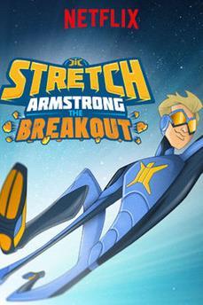 Stretch Armstrong The Breakout (2017) สเตรช อาร์มสตรอง คุกแตก