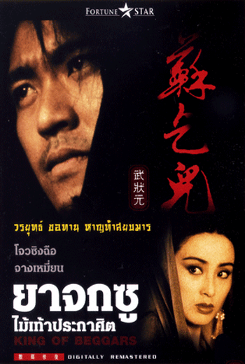King of Beggars (1992) ยาจกซู ไม้เท้าประกาศิต