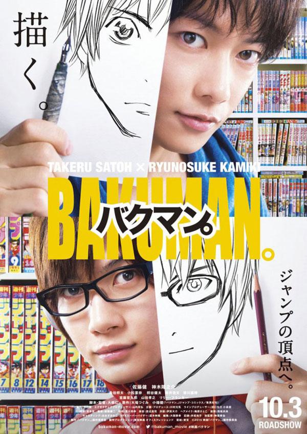 Bakuman (2016) วัยซนคนการ์ตูน