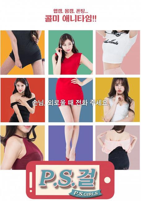Korea Girl (2015)