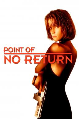 Point of No Return (1993) เธอชื่อ..โคตรเพชฌฆาต