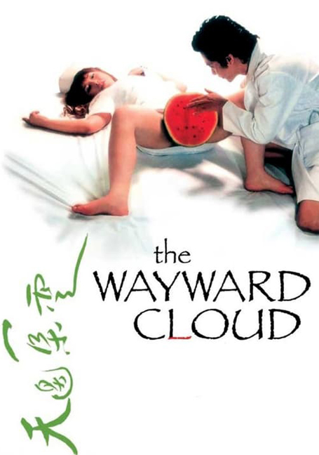 the way ward cloud 2005