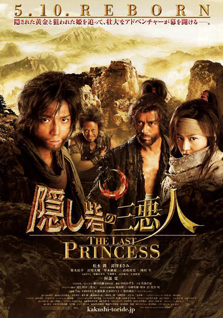 Hidden Fortress The Last Princess (2008) ศึกบัลลังก์ซามูไร
