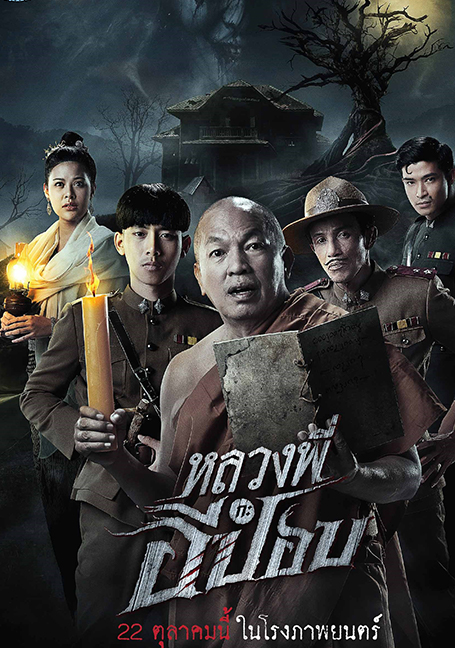 THE GHOUL HORROR AT THE HOWLING FIELD  (2020) หลวงพี่กะอีปอบ