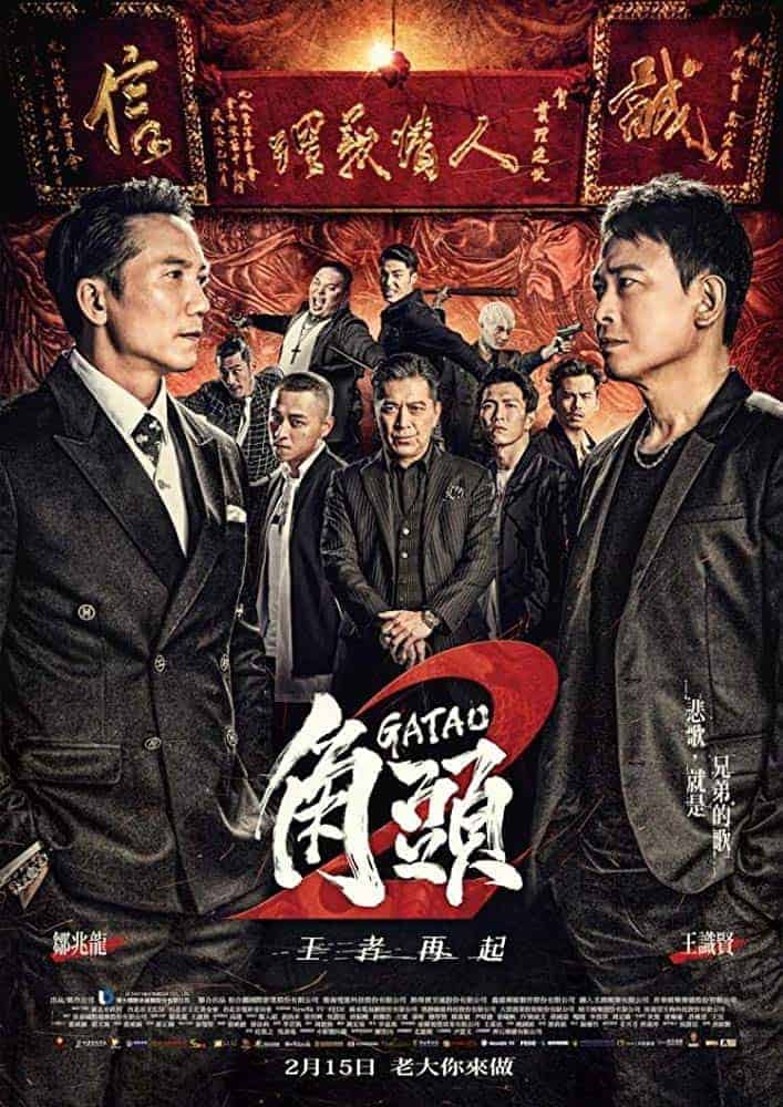 Gatao 2: Rise of the King (2018) เจ้าพ่อ 2 : มังกรผงาด (ซับไทย)