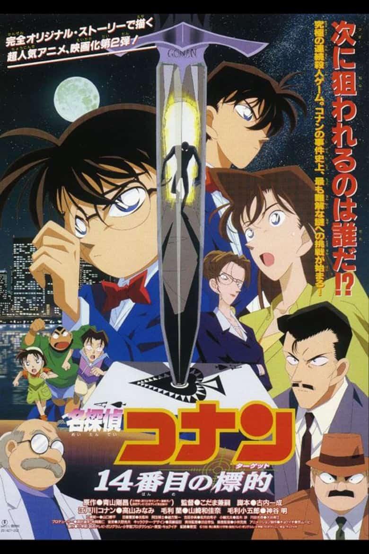 Conan The Movie 02 (1998) ยอดนักสืบจิ๋วโคนัน เดอะมูฟวี่ ตอน คดีฆาตกรรมไพ่ปริศนา