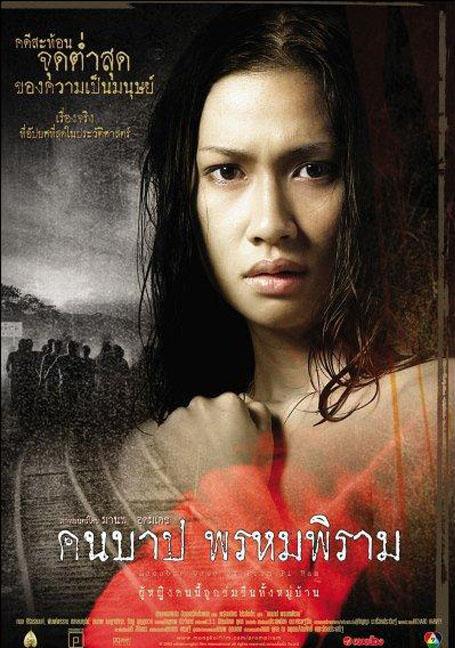 Macabre.Case.of.Prom.Pi.Ram[2003]