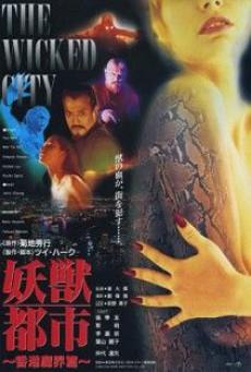The Wicked City (1992) เมืองหน้าขนใครจะโกนให้มันเกลี้ยง
