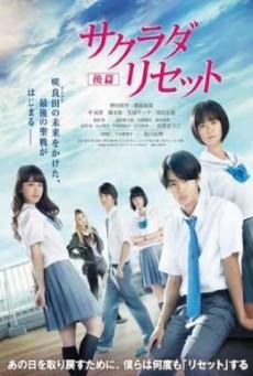 Sakurada Reset Part I ซากราดะ รีเซ็ท เมืองมหัศจรรย์ คนเปลี่ยนเวลา 1