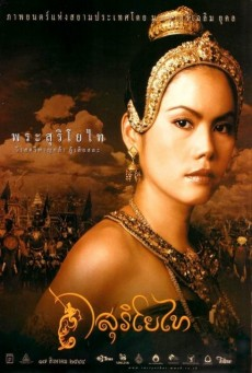 The Legend of Suriyothai สุริโยไท