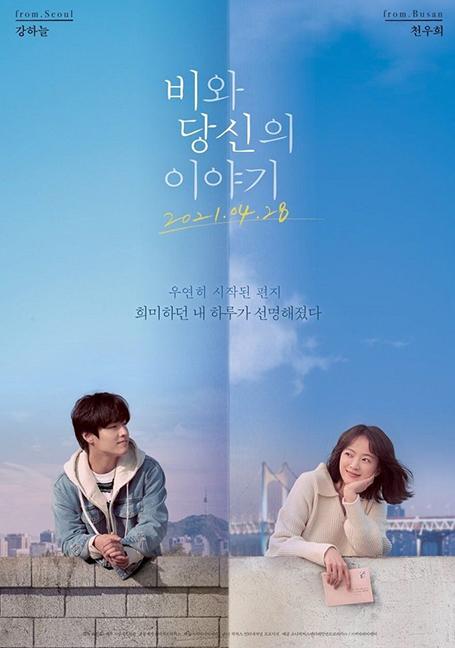 Waiting For Rain (2021) รักเตาะแตะ และ ฝนเปาะแปะ
