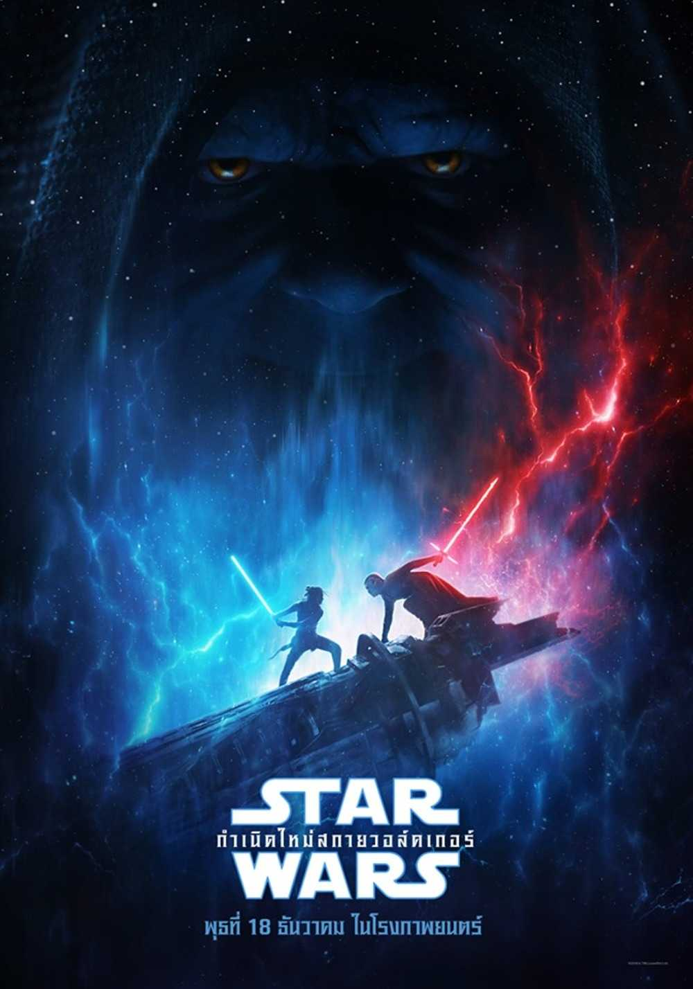Star Wars 9 The Rise of Skywalker (2019) สตาร์ วอร์ส