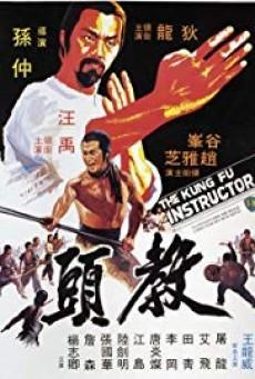 The Kung Fu Instructor (Jiao tou) ฤทธิ์แค้นเจ้ากระบองทอง