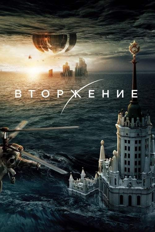Attraction 2 Invasion (2020) มหาวิบัติเอเลี่ยนถล่มโลก ภาค 2
