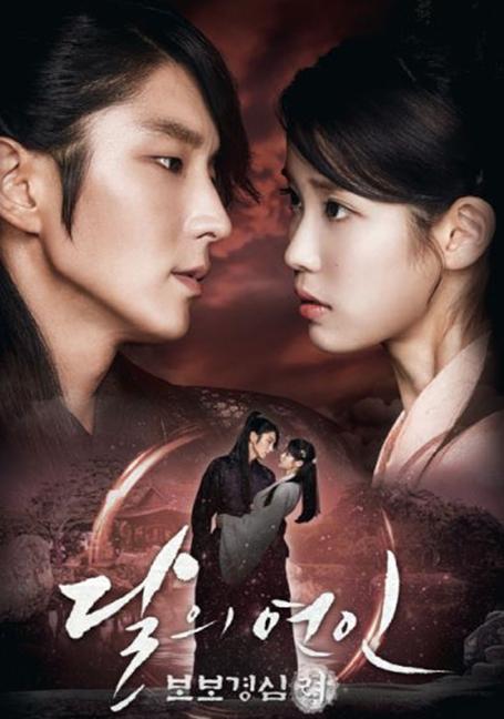 Moon Lovers Scarlet Heart Ryeo ข้ามมิติ ลิขิตสวรรค์