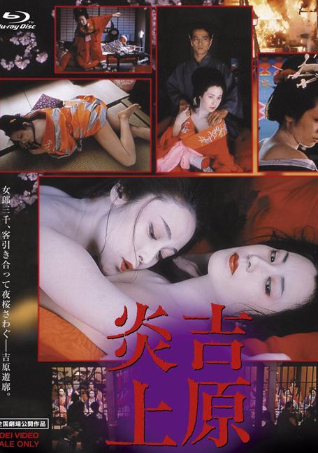 Tokyo Bordello [1987]