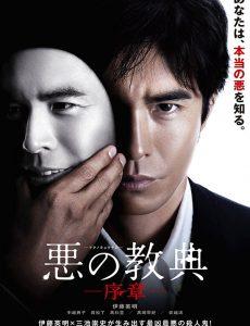 Lesson of the Evil (2012) คุณครูพันธุ์อำมหิต