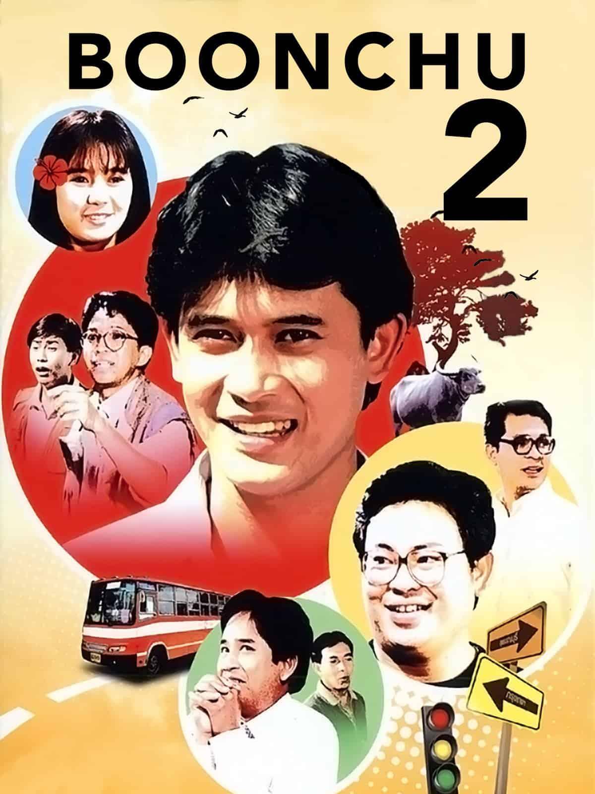 Boonchu 2 (1989) บุญชู 2 น้องใหม่