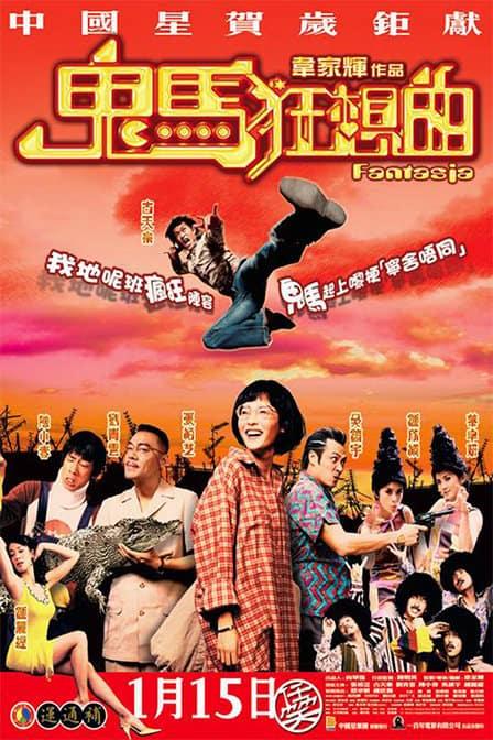 Fantasia (2004) แฟนตาเซีย แฟนผมมาจากสมาคมเทวดา