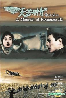 A Moment of Romance 3 ผู้หญิงข้าใครอย่าแตะ