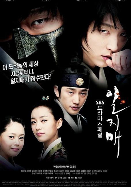 Il Ji-Mae:The Phantom Thief อิลจิแม..วีรบุรุษจอมโจร
