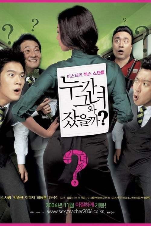 Hot For Teacher (2006) คุณครูฮอต ผมอยากกอดครับ