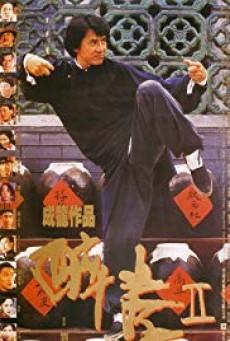 The Legend of Drunken Master 2 ( ไอ้หนุ่มหมัดเมา ภาค 2 )
