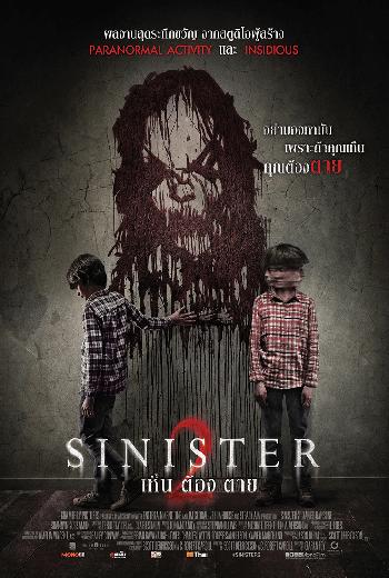 Sinister 2 (2015) เห็นแล้วต้องตาย 2