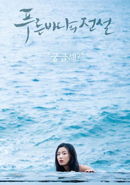 The Legend of The Blue Sea เงือกสาวตัวร้ายกับนายต้มตุ๋น