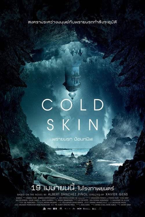 Cold Skin (2017) พรายนรก ป้อมทมิฬ