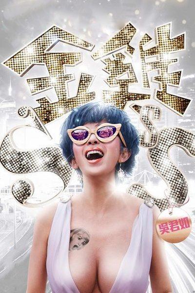 Golden Chickeness (2014) กำไก่คัพD แฮ้ปปี้คูณสาม