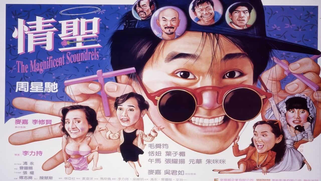 The Magnificent Scoundrels (1991) เกิดมาต้มตามพรหมลิขิต
