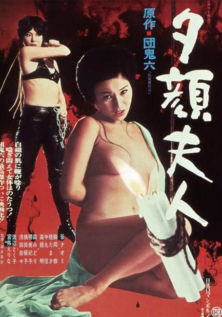 Lady.Moonflower[1976]