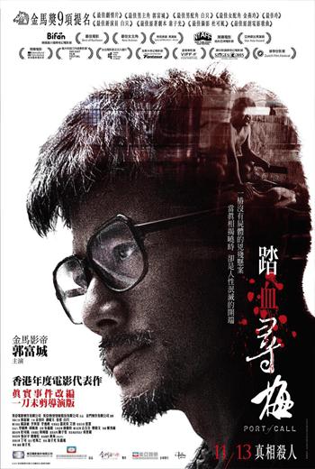 Port of Call (2015) ฆาตกรรมจำยอม