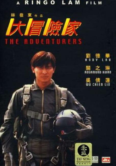 The Adventurers (1995) แค้นทั้งโลก เพราะเธอคนเดียว ลูกสาวเจ้าพ่อข้าขอแตะ
