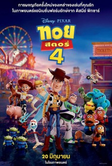 Toy Story 4 ทอย สตอรี่ 4