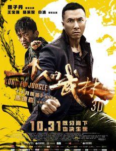 Kungfu Jungle (2014) คนเดือด หมัดดิบ ดอนนี่ เยน