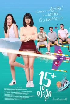 15+ IQ Krachoot (2017) 15+ ไอคิวกระฉูด