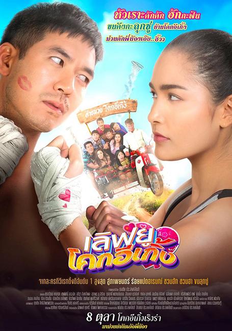 Love You Koak E-Gerng (2020) เลิฟยู โคกอีเกิ้ง