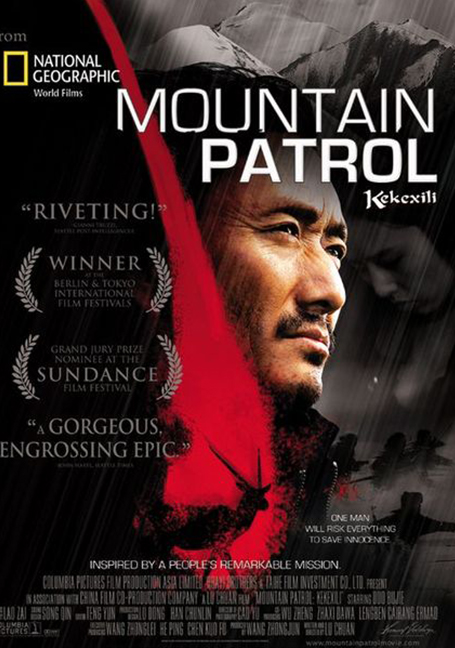 Mountain Patrol:Kekexili (2020) หน่วยพิทักษ์เสียดฟ้า