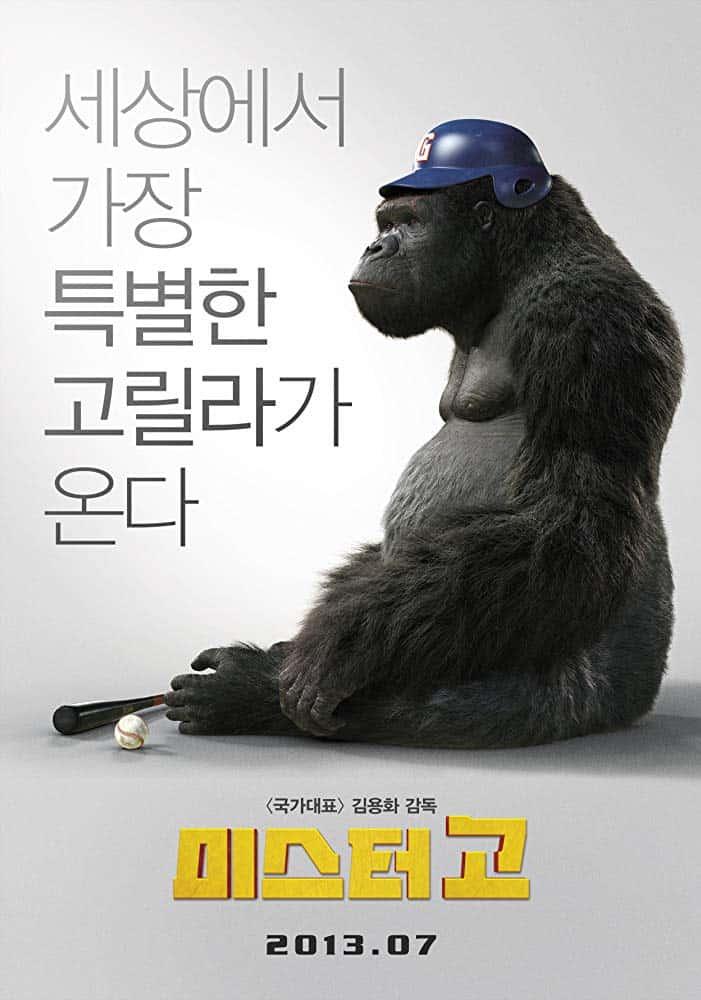 Mr.Go (2013) มิสเตอร์คิงคอง