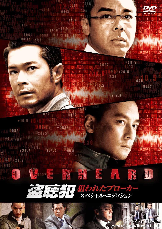 Overheard (2009) พลิกภารกิจสั่งตาย