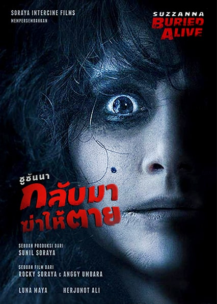 Suzzanna: Buried Alive (2019) ซูซันนา กลับมาฆ่าให้ตาย