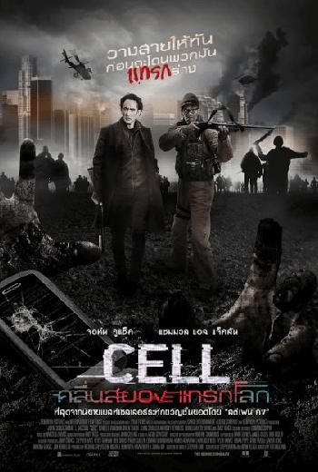 Cell (2016) คลื่นสยองแทรกโลก